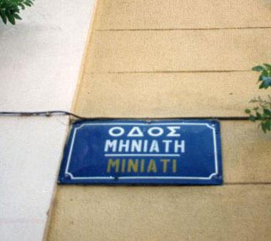 miniati-street
