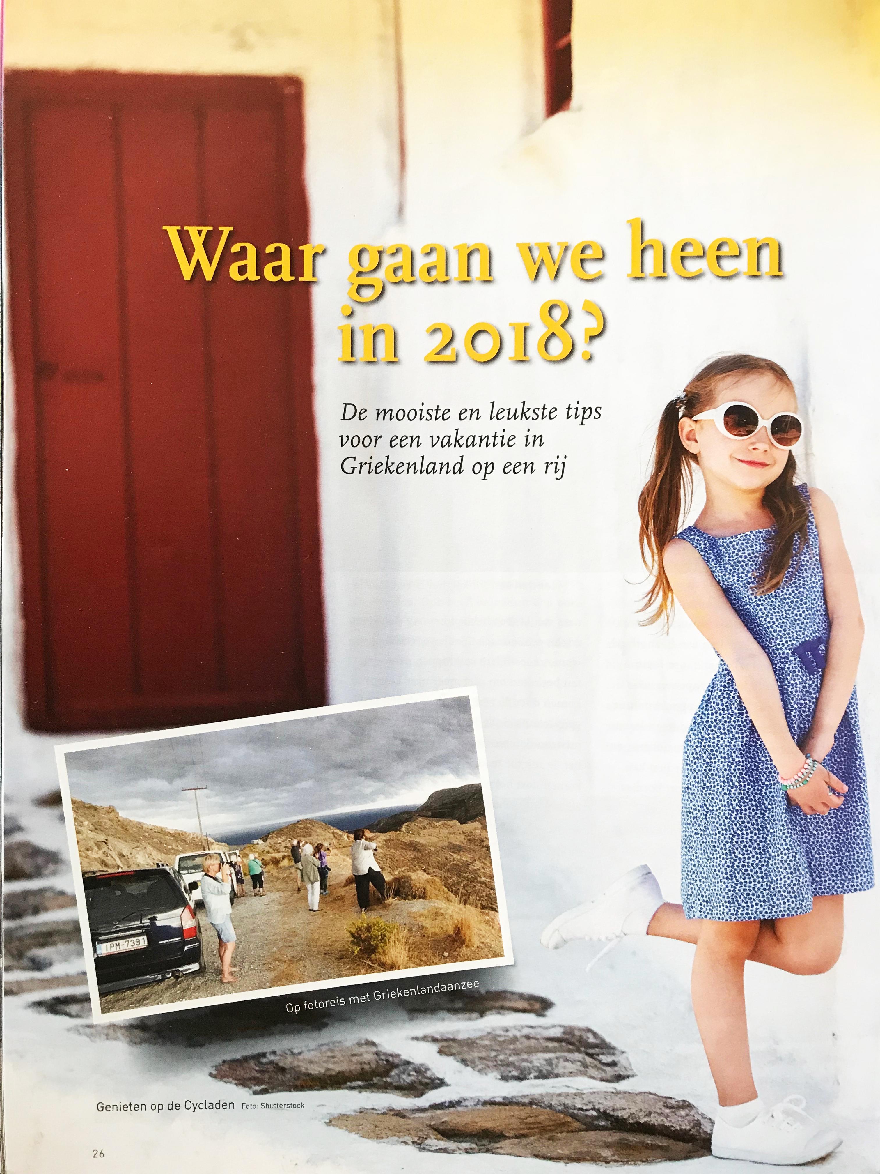 Griekenland Magazine (2016)